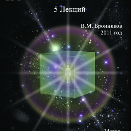 5-лекций