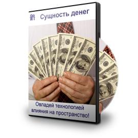 Курс Сущность денег