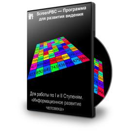 ScreenPBC — Программа для развития видения