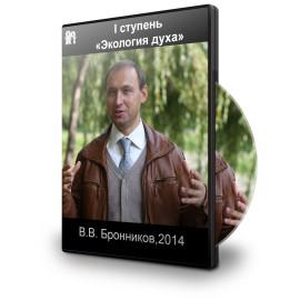 Метод Бронникова 1 ступень