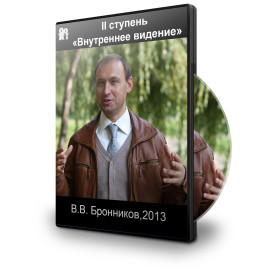 Метод Бронникова 2 ступень